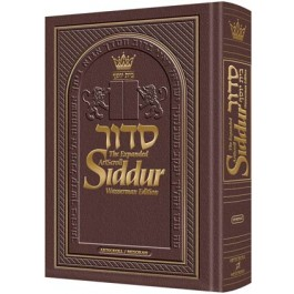 Siddur - Complete Ashkenaz - Leather