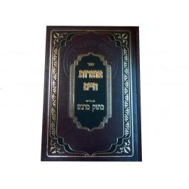Otzros Chaim