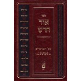 Ohr Chodosh, Chanukah - Purim