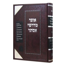 Otzar Midrashei Esther - Purim