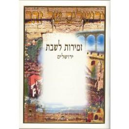 Zmirot Shabbat Full Color