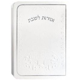Zmirot Shabbat Kotel raised