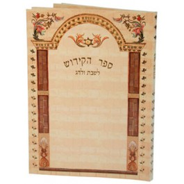 Sefer HaKiddush - 070