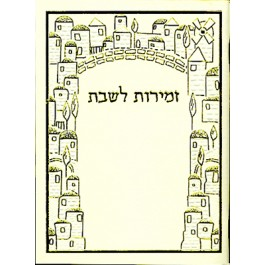 Zmirot Shabbat City of David
