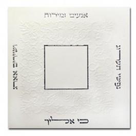 Zmirot Shabbat Silver Square