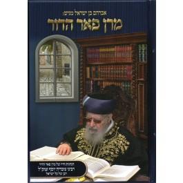 Maran Pe'eir Hador - Avraham Ben Yisrael