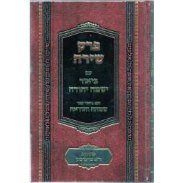 Perek Shirah - Yismach Yehudah - Simcha Ve'Hodah