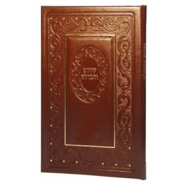 Kiddush Havdalah Hard Cover