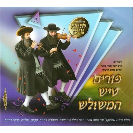 Purim Tish. 3 CD Set - L'chaim Tish