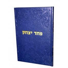 Pachad Yitzhak  - פחד יצחק