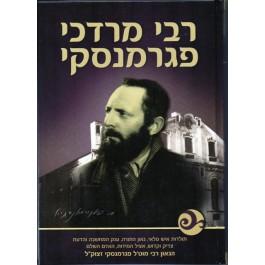 Rabbi Mordchei Pogromanski