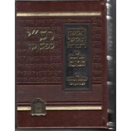 Rashi Kipshuto Complete Volume