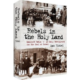 Rebels in the Holy Land: Orthodox and Early Farming of the Holy Land