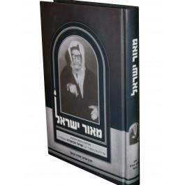 "Meor Yisrael Generation, likeliness and Spirituality of Rabbi Yisrael Abuchatzeira z""l"