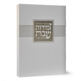 Zemirot Shabbat Bencher Libi