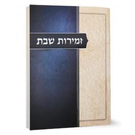 Zemirot Shabbat Horizontal Blue