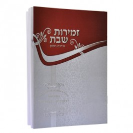 Zemirot For Shabat Maroon with Silver