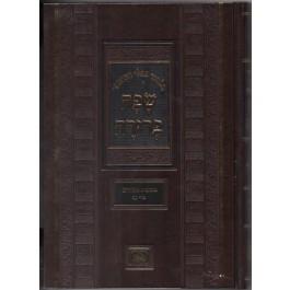 Talmud Bavli Hamevuer Safa Berurah