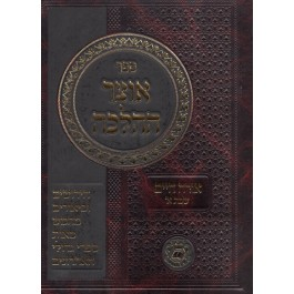 Sefer Otzar HaHalacha - Orach Chaim Shabbos Volume 1
