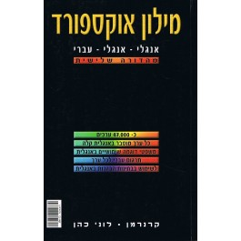 Oxford Student's Dictionary English-English-Hebrew