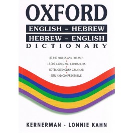 Oxford Dictionary English-Hebrew, Hebrew English