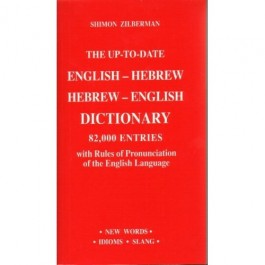 The up to date Zilberman Dictionary