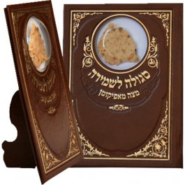 Segulah L'Shmira Matzah Holder