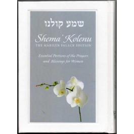 Shema Koleinu - The Sephardic Prayer Book