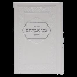 Siddur Magen Avraham - Complete