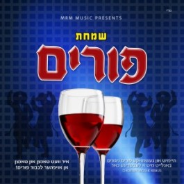 Simchas Purim CD - MRM Music Presents