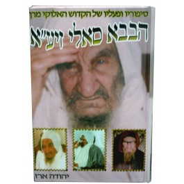 """Stories and Works of the Baba Sali z""""l"""