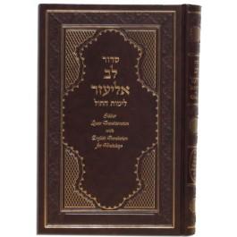 Siddur Lev Eliezer With Linear Transliteration