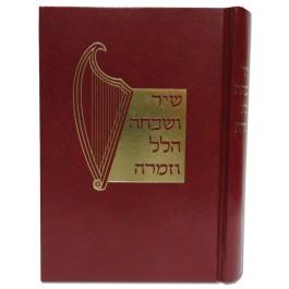 Shir Ushvacha - Pizmon Book