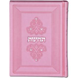 Seder Techinot Et Ratzon with Swarovski Stones
