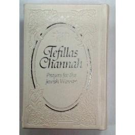 Tefillas Channah - Prayers for the Jewish Woman