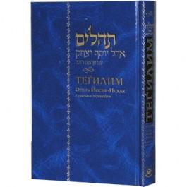 Tehilim, Ohel Yosef Yitzchok