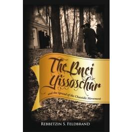 The Bnei Yissoschar
