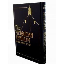 The Metsudah Tehillim (Pocket Size)