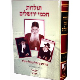 Toledot Hachmei Yerushalayim  Helek Alef ( Vol. 1 )