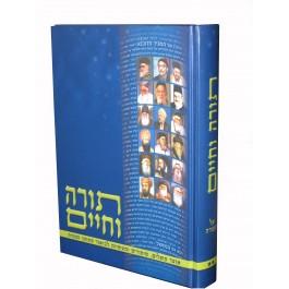 Torah V'Chaim on the Torah - 5 Valume set