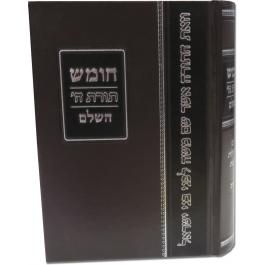 Chumash Torat Hashem