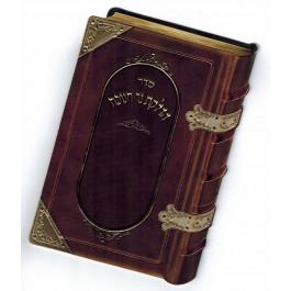Hadlakat Nerot Chanukah Old Book