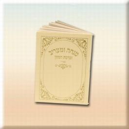 Mincha Maariv Beige