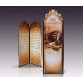 Tefilah Bookmark