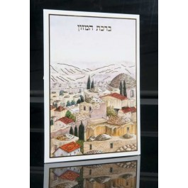 Bircat Hamazon Jerusalem View