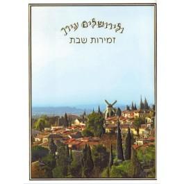 Zemirot Shabbat Jerusalem On The Hill