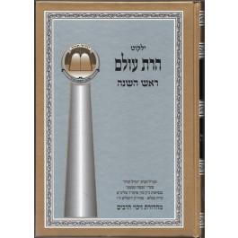 Yalkut Haras Olam - Rosh Hashana