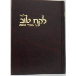 Yalkut Lekach Tov (2 Vol Set)