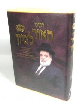 רבינו האור לציון - Rabeinu Haor Letzion