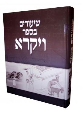 SHIURIM BA'SEFER VA'YIKRA